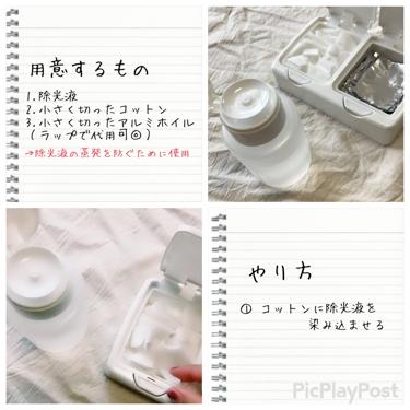 除光液/無印良品/除光液を使ったクチコミ(2枚目)