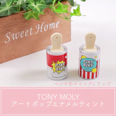 LIPS公式アカウントさんの「TONYMOLY(トニーモリー/韓国)PIKYBIKY アートポップ エナメル ティント<口紅>」を含むクチコミ