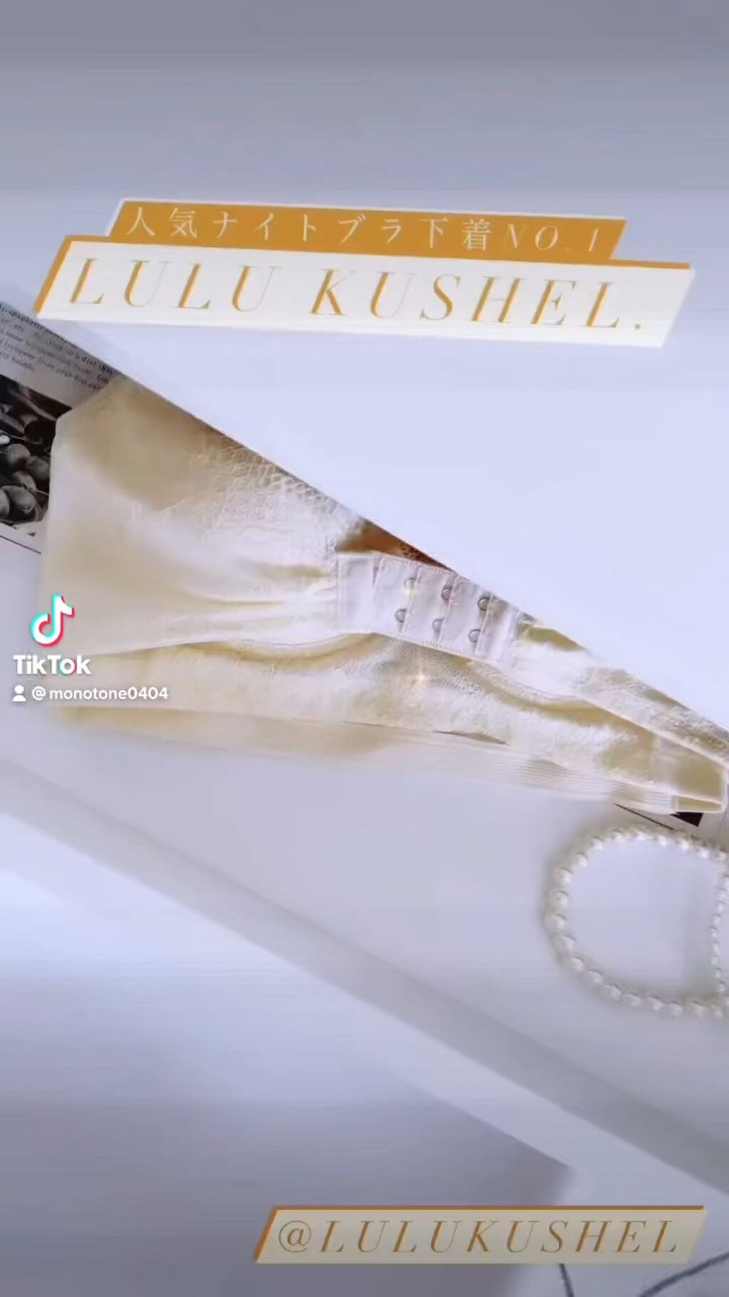 くつろぎ育乳ブラ/Lulu Kushel./バストアップ・ヒップケアを使ったクチコミ(1枚目)
