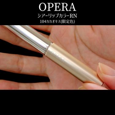 オペラ シアーリップカラー RN/OPERA/リップグロスを使ったクチコミ(2枚目)