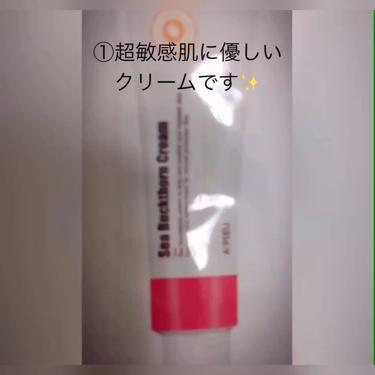 シーソサイドクリーム/A'PIEU/フェイスクリームを使ったクチコミ(2枚目)