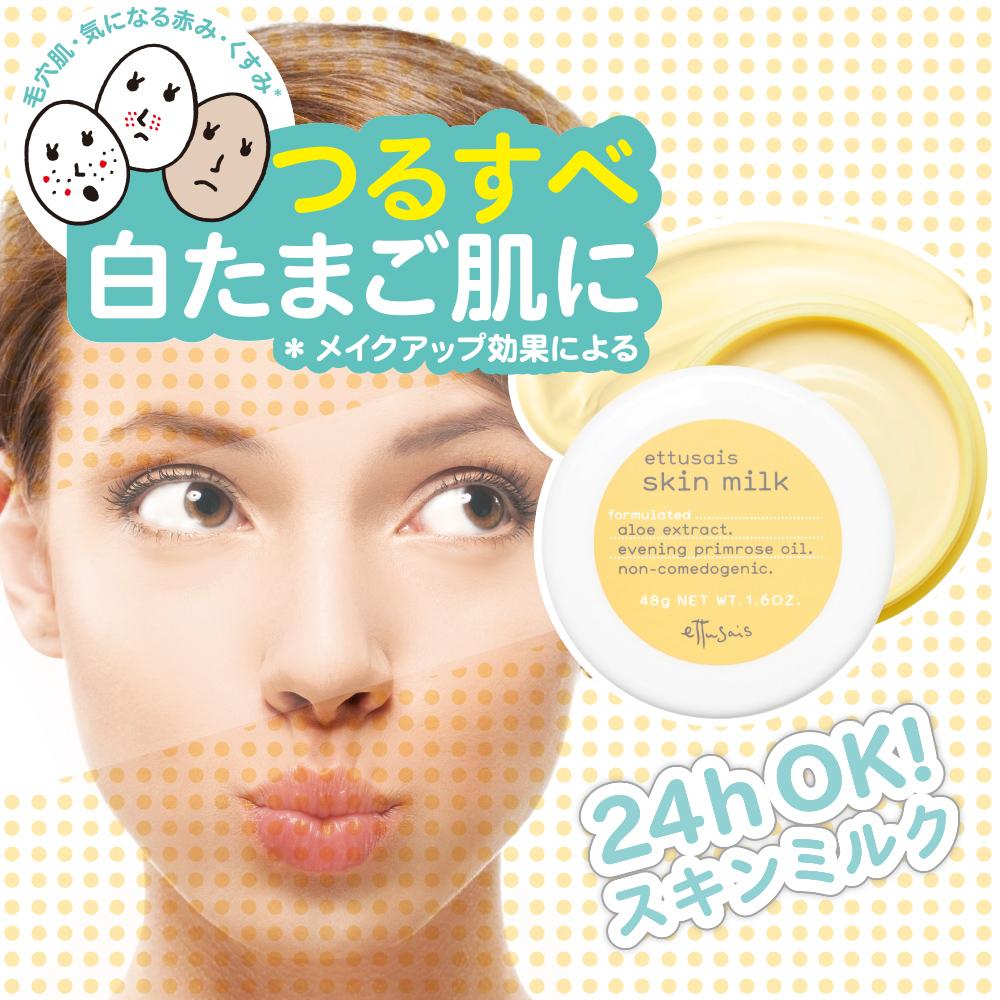 明日、9月13日(木)デビュー! 「エテュセ スキンミルク」  お楽しみに♪♪