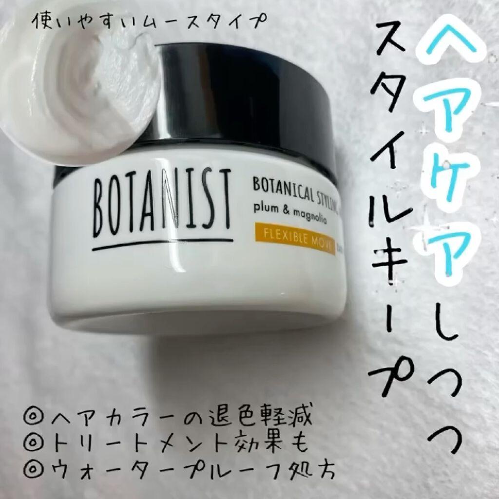 ボタニカルスタイリングワックス フレキシブルムーブ/BOTANIST/ヘアワックス・クリームを使ったクチコミ(1枚目)