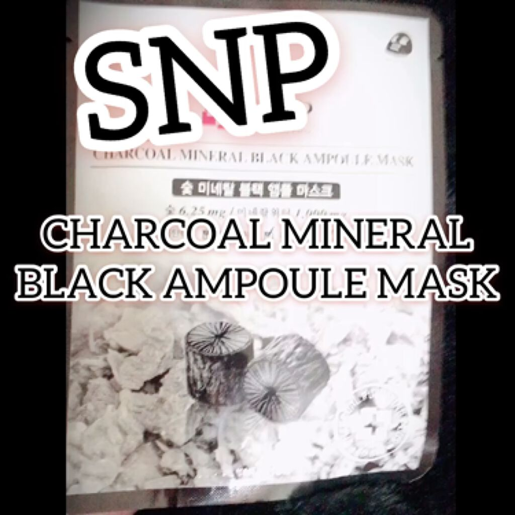 Charcoal Mineral Black Ampoule Mask /SNP/シートマスク・パックを使ったクチコミ(2枚目)