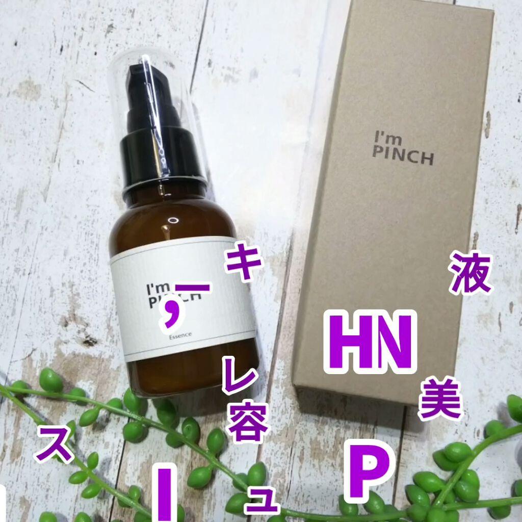 美肌養液 I'm PINCH/I'm PINCH/美容液を使ったクチコミ(3枚目)