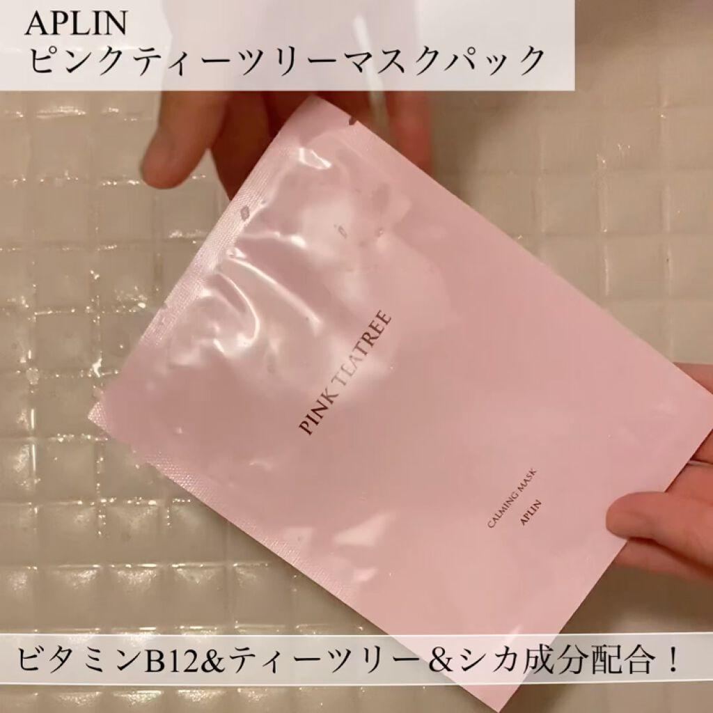 ピンクティーツリーマスクパック/APLIN/シートマスク・パックを使ったクチコミ(4枚目)
