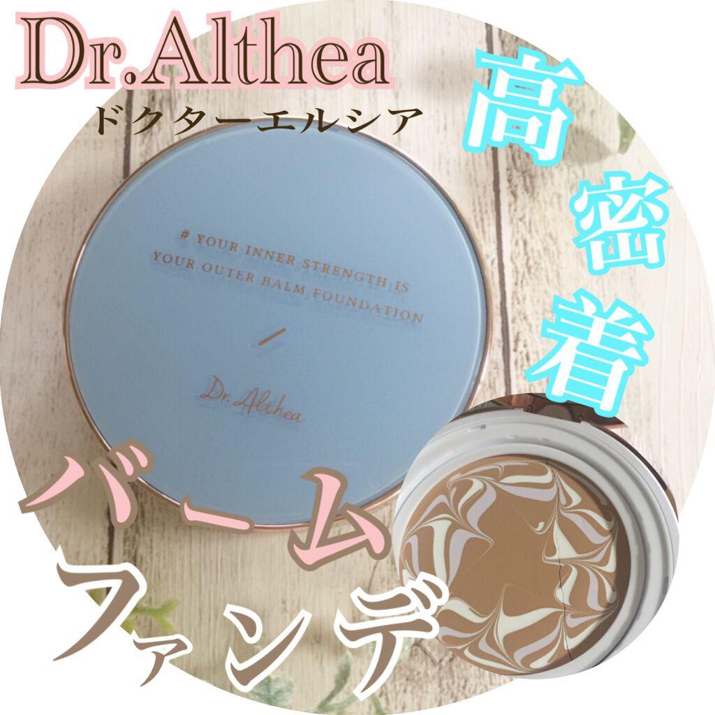 ダブルセラム バーム ファンデーション/Dr.Althea/クリーム・エマルジョンファンデーションを使ったクチコミ(1枚目)