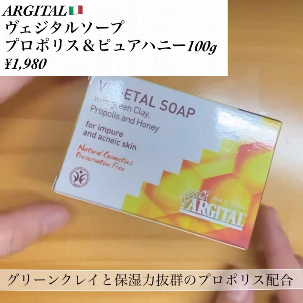 ヴェジタルソープ(プロポリス&ピュアハニー)/ARGITAL/ボディ石鹸を使ったクチコミ(4枚目)