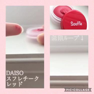 スフレチークD/DAISO/ジェル・クリームチークを使ったクチコミ(2枚目)