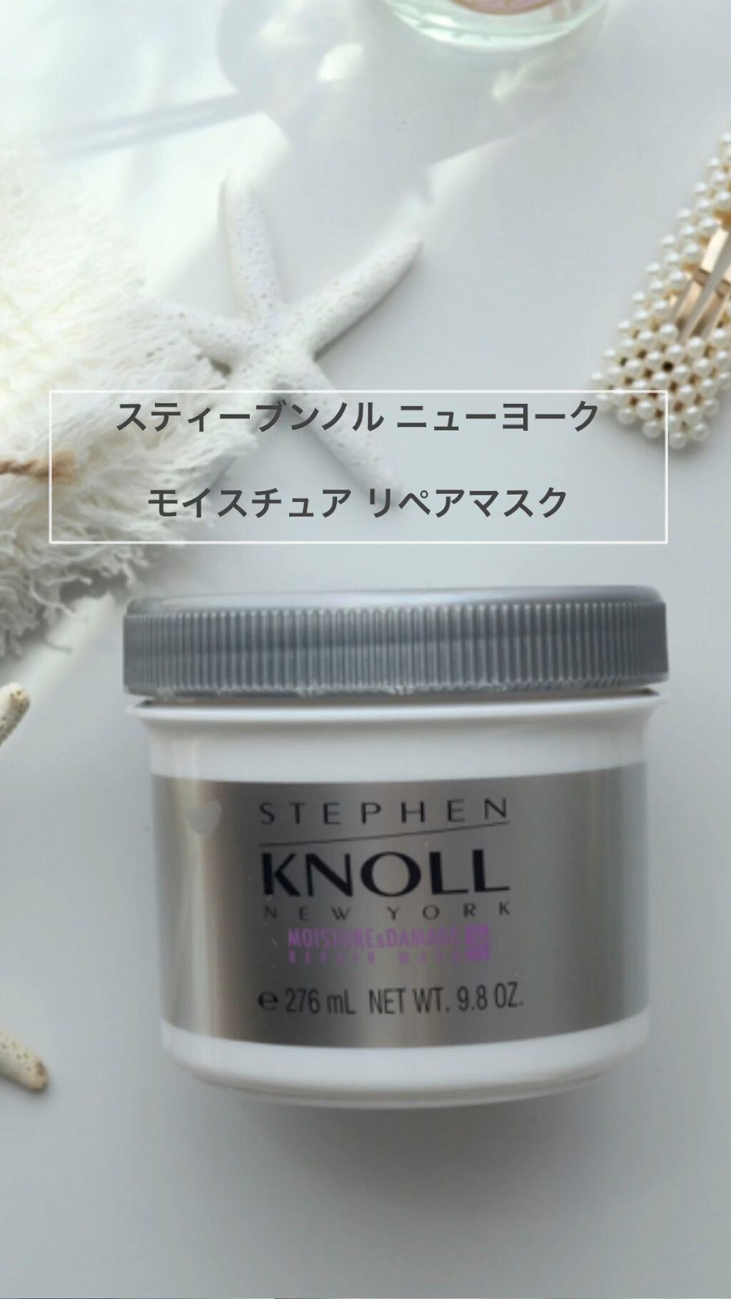 モイスチュア リペアマスク/スティーブンノル ニューヨーク/洗い流すヘアトリートメントを使ったクチコミ(1枚目)