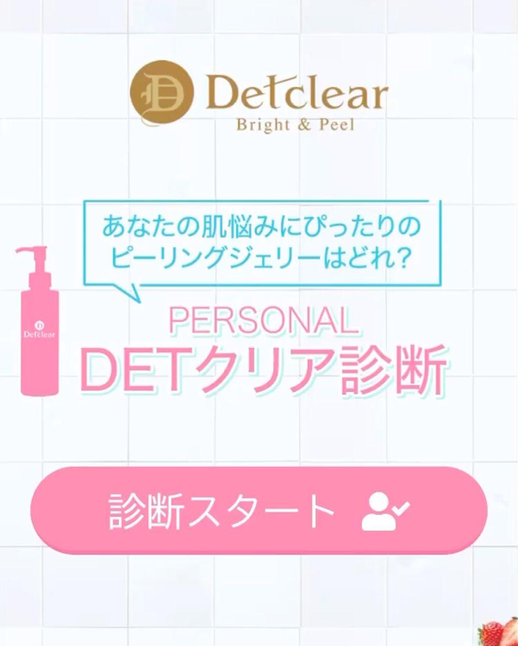 DETクリア ブライト&ピール ピーリングジェリー <ミックスベリーの香り>/明色化粧品/ピーリングを使ったクチコミ(3枚目)