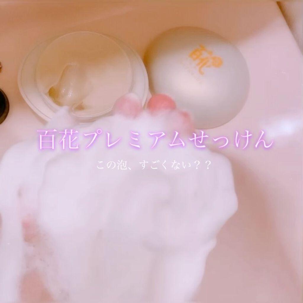 百花プレミアムせっけん/長寿の里/洗顔フォームを使ったクチコミ(4枚目)