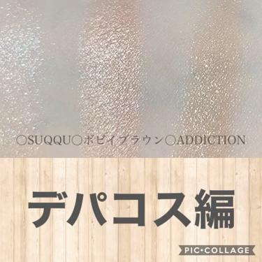 プロ シングル シャドウ/CLIO/パウダーアイシャドウを使ったクチコミ(4枚目)