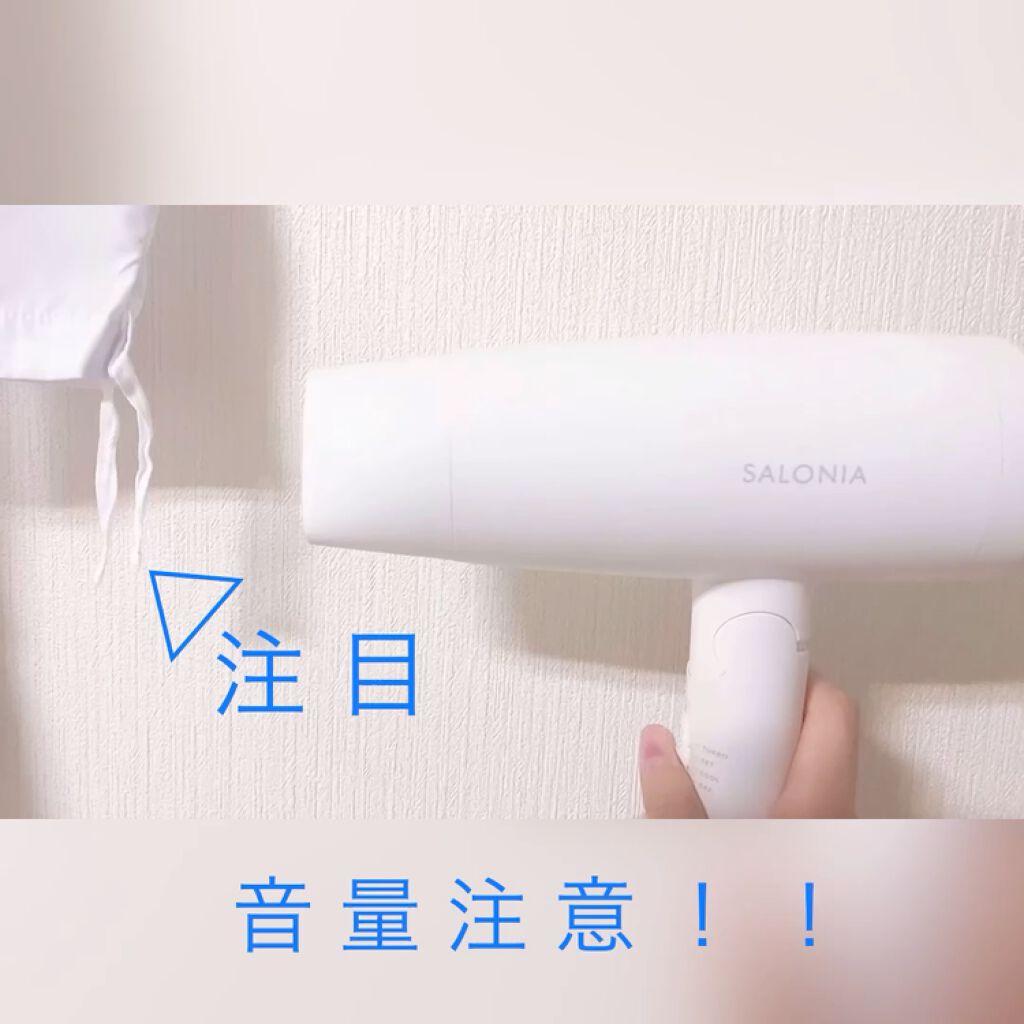 スピーディーイオンドライヤー/SALONIA/ヘアケア美容家電を使ったクチコミ(4枚目)