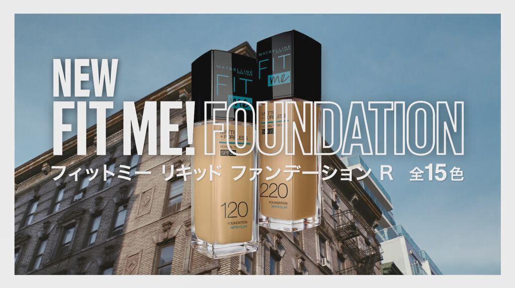 メイベリン フィットミー リキッドファンデーション R/MAYBELLINE NEW YORK/リキッドファンデーションを使ったクチコミ(5枚目)