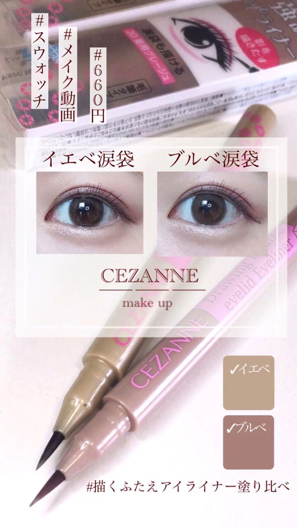 描くふたえアイライナー/CEZANNE/リキッドアイライナーを使ったクチコミ(1枚目)