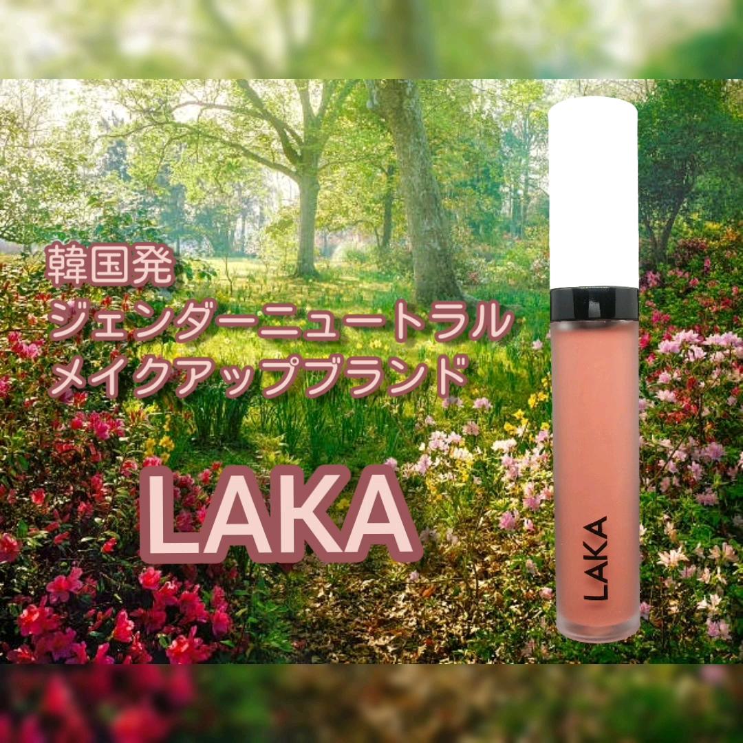 スムースマット リップティント/LAKA/口紅を使ったクチコミ(4枚目)