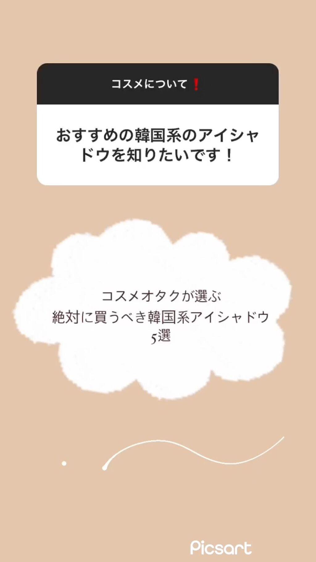 リンカ🐰 on LIPS 「『韓国コスメでオススメのアイシャドウは?』韓国系のアイシャドウ..」(1枚目)