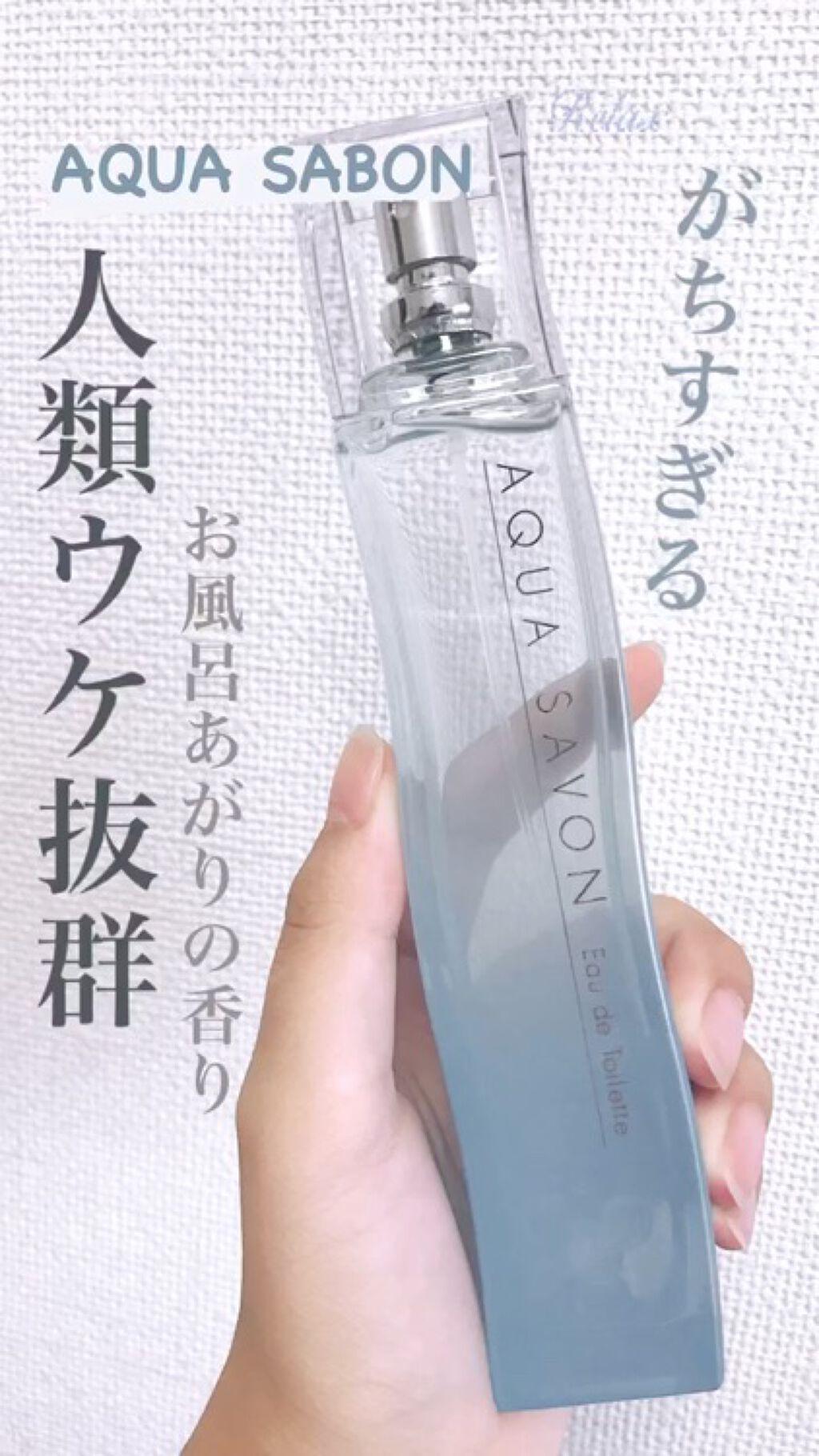 【動画付きクチコミ】どの年代でも使える!人類ウケ!!こんにちは。すず💐です。今日は!私が最近購入した香水(オードトワレ)について書いていこーと思います☺︎「AQUASABONウォータリーシャンプーの香り」・外見まずですね、大きいんです!とりあえず!私まだ...