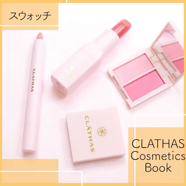 その他 CLATHAS COSMETICS BOOK
