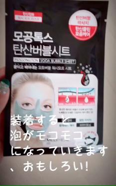 炭酸バブルシート/MEDIHEAL/シートマスク・パックを使ったクチコミ(2枚目)