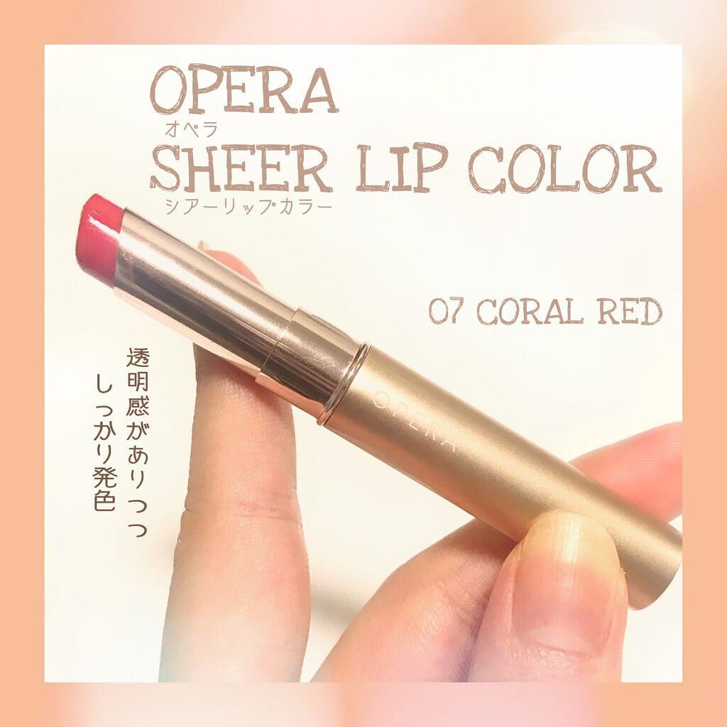 【動画付きクチコミ】OPERA オペラシアーリップカラーRN 07コーラルレッド動画投稿です☻オレンジがかった赤色で、秋につけたくなるリップです。発色はとっても綺麗で、多少唇がカサついていてもうるうるになります。落ちにくさは特に感じないので、こまめに塗り...