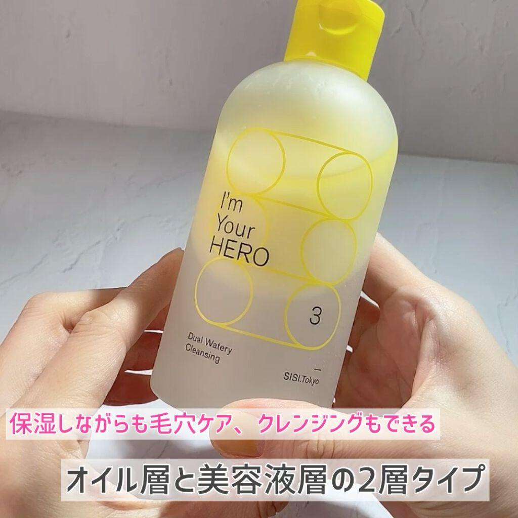 I'm Your HERO デュアルウォータリークレンジング/SISI/クレンジングウォーターを使ったクチコミ(3枚目)