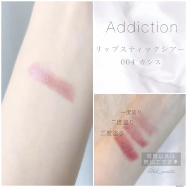 リップスティック シアー/ADDICTION/口紅を使ったクチコミ(2枚目)
