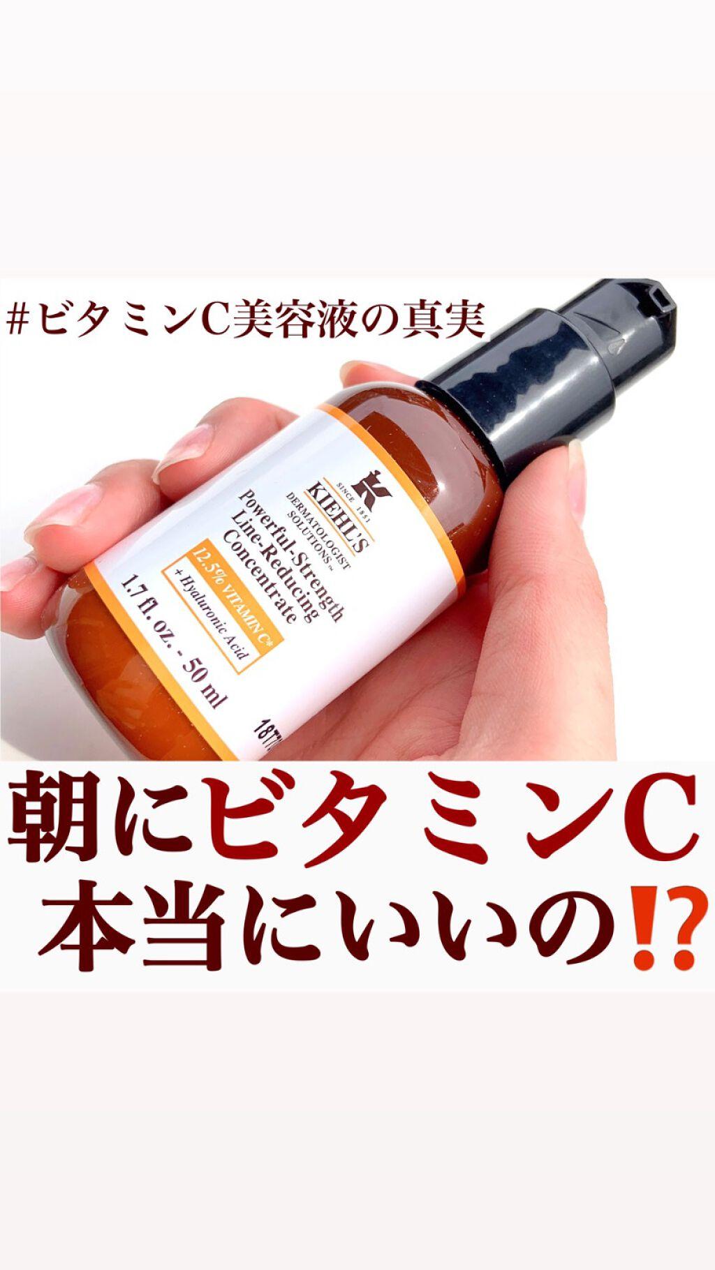 キールズ DS ライン コンセントレート 12.5 C/Kiehl's/美容液を使ったクチコミ(1枚目)