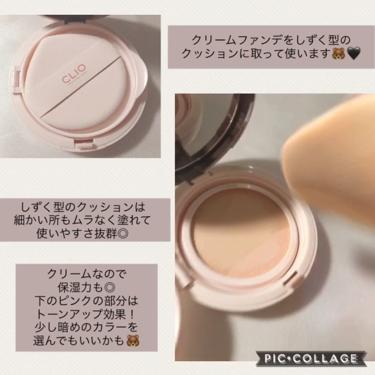 キル カバー ピンク グロウ クリーム クッション/CLIO/クリーム・エマルジョンファンデーションを使ったクチコミ(2枚目)