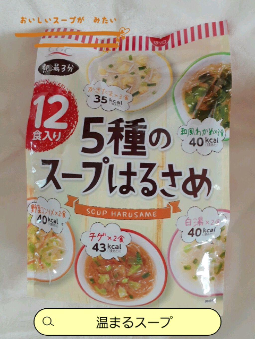 MA on LIPS 「5種のスープはるさめ◎かきたま×3ふわふわたまごにチキンのうま..」(1枚目)