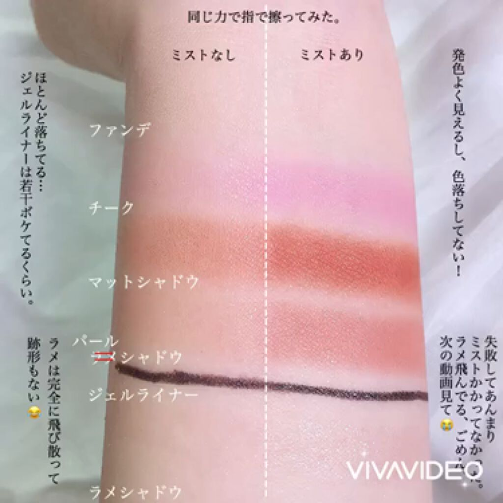 色持ちミスト/ヴィ・ヴィ/その他化粧小物を使ったクチコミ(2枚目)