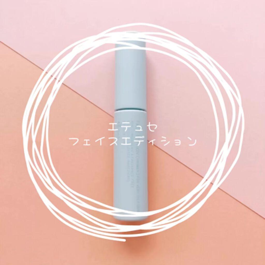 フェイスエディション (プライマー)  フォーオイリースキン/ettusais/化粧下地を使ったクチコミ(2枚目)