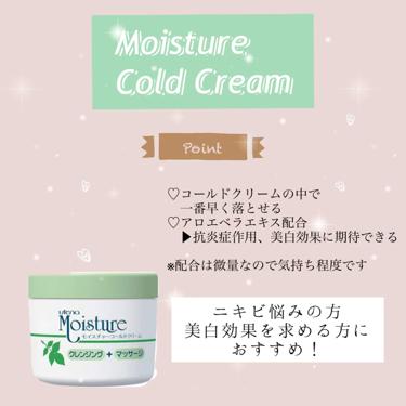 コールドクリーム/ウテナモイスチャー/クレンジングクリームを使ったクチコミ(4枚目)