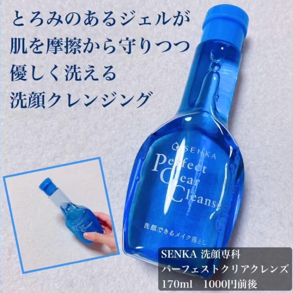 洗顔専科 パーフェクトクリアクレンズ/SENKA(専科)/クレンジングジェルを使ったクチコミ(3枚目)