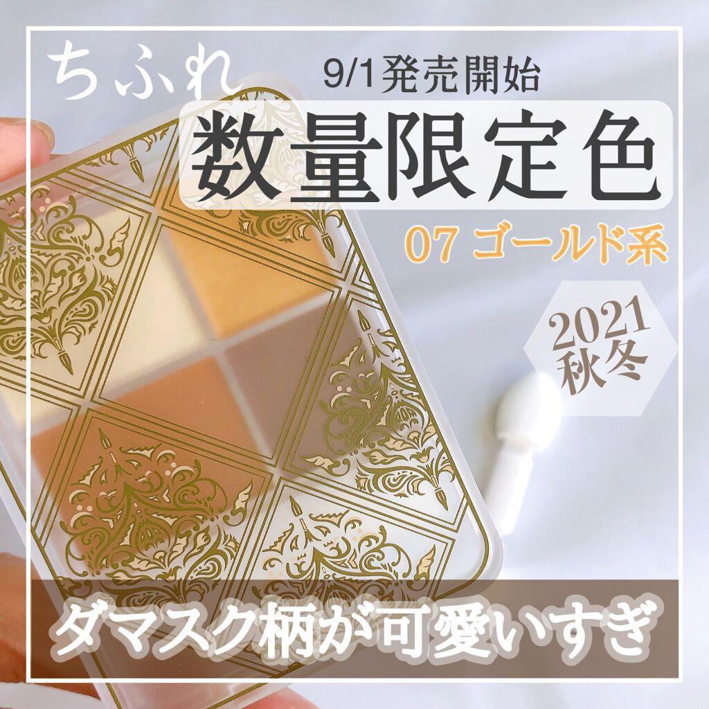 【限定色】グラデーションアイシャドウ/ちふれ/パウダーアイシャドウを使ったクチコミ(1枚目)