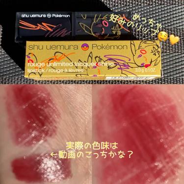 ルージュ アンリミテッド ラッカーシャイン/shu uemura/口紅を使ったクチコミ(2枚目)