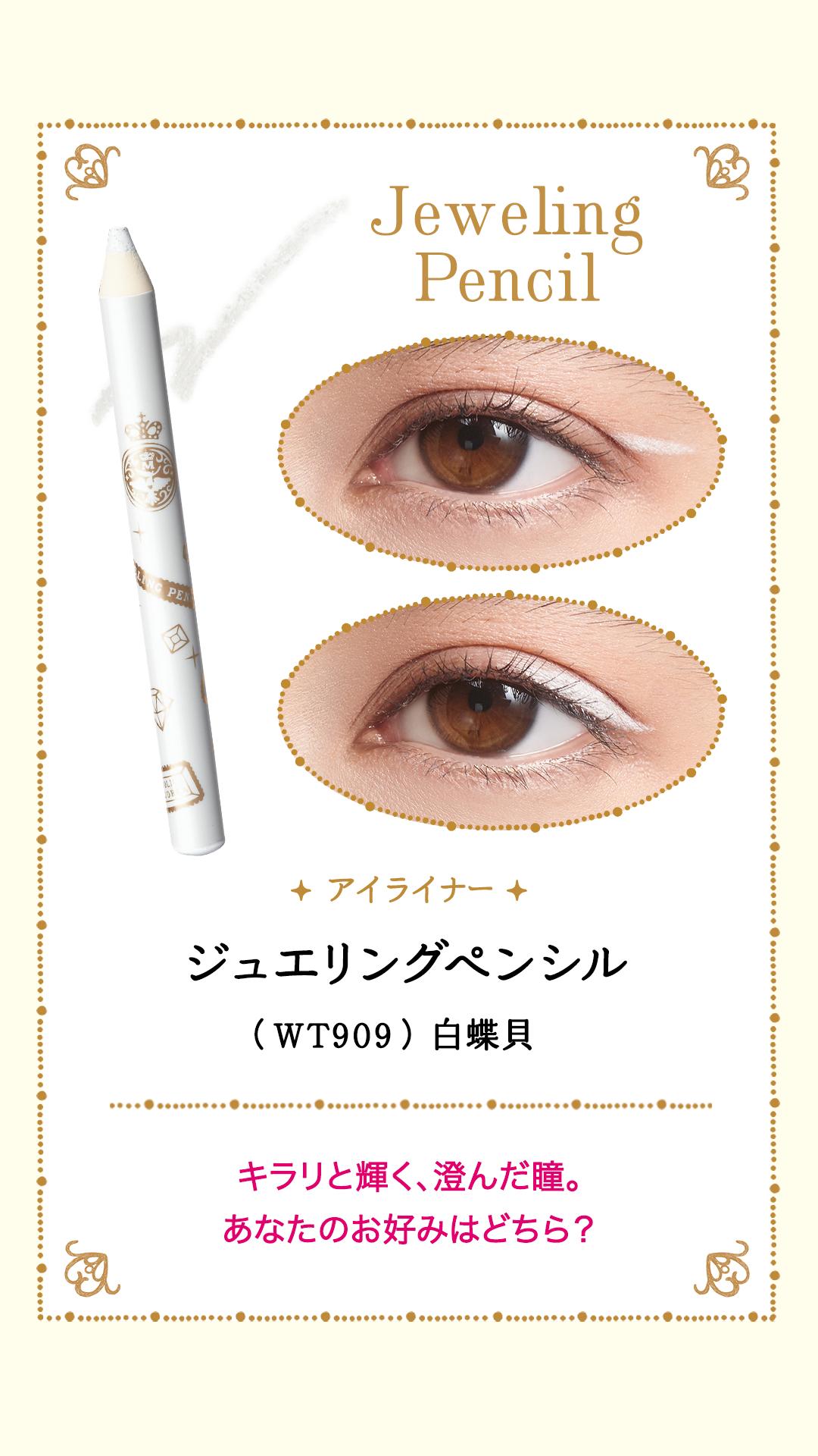 ✦キラリと澄んだ輝きの瞳へ導くテクニック✦ . ラメたっぷりの白いアイライナー、ジュエリングペンシル WT909(白蝶貝)を使ったテクニックをご紹介します。 . 目尻にすっとのせてアクセントに? それとも、しっかりまぶたにのせて楽しむ? アイラインは、引き方をかえるだけで印象が自由自在に演出できます。ぜひお試しを。 . 商品の詳細はブランドサイトへ https://www.shiseido.co.jp/mj/items/eyeliner/  #マジョリカマジョルカ #マジョマジョ #majolicamajorca #プチプラ #コスメ #プチプラコスメ #cosme #cosmetics #アイライナー #アイライン