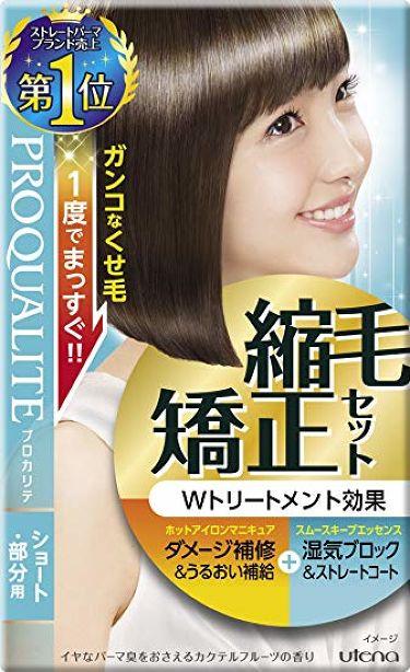 プロカリテ 縮毛矯正セット(ショートヘア・部分用)