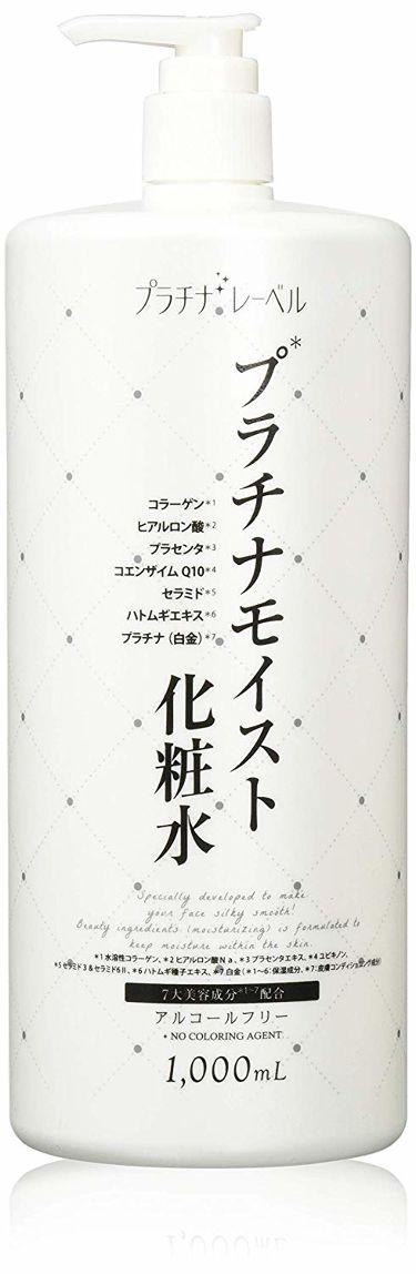 プラチナモイスト化粧水 プラチナレーベル