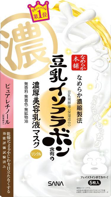2019/8/6発売 サナ サナ なめらか本舗 リンクルジェル乳液マスク