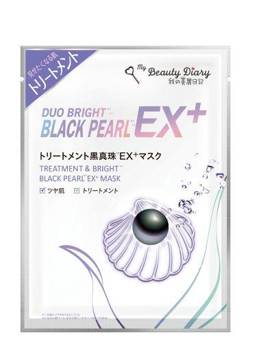 我的美麗日記 我的美麗日記(私のきれい日記)トリートメント黒真珠EX+マスク