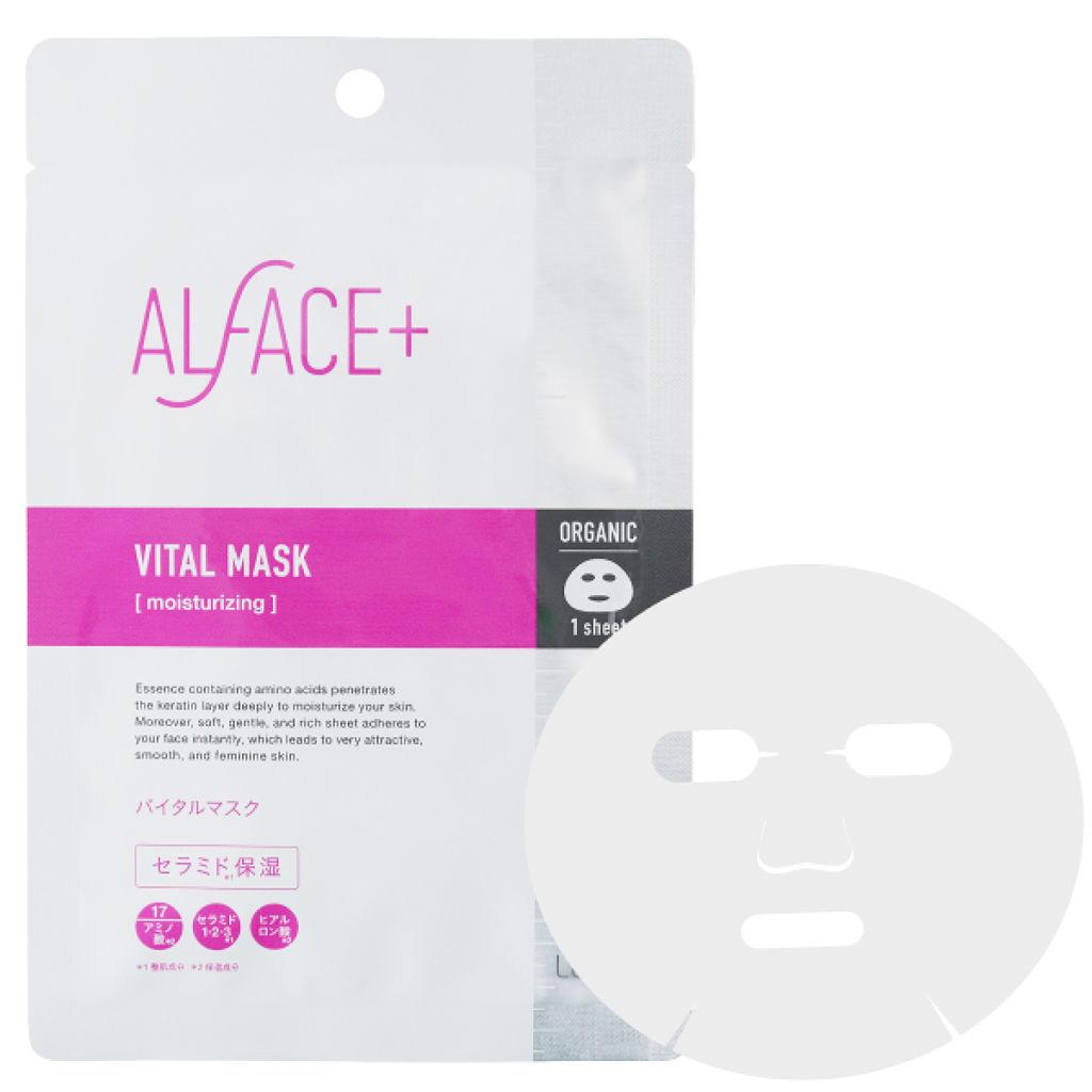 ALFACE+(オルフェス)のオルフェス バイタルマスク