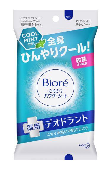 02月09日発売 ビオレ さらさらパウダーシート 薬用デオドラント クールミントの香り