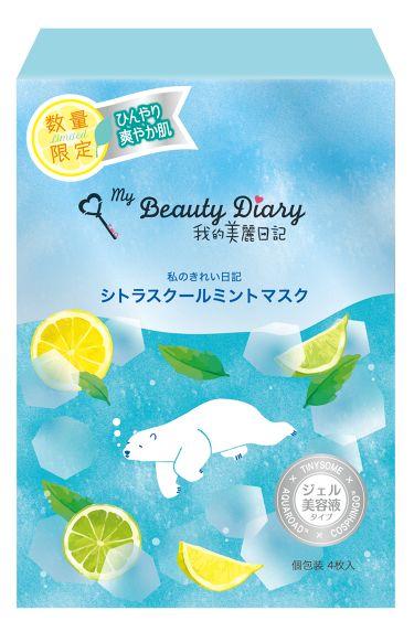我的美麗日記 我的美麗日記(私のきれい日記) シトラスクールミントマスク(4枚入り)
