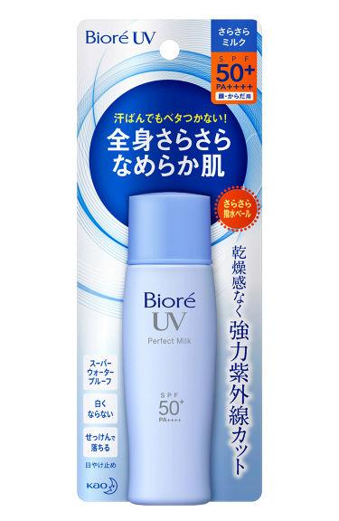02月09日発売 ビオレ ビオレUV さらさらパーフェクトミルク