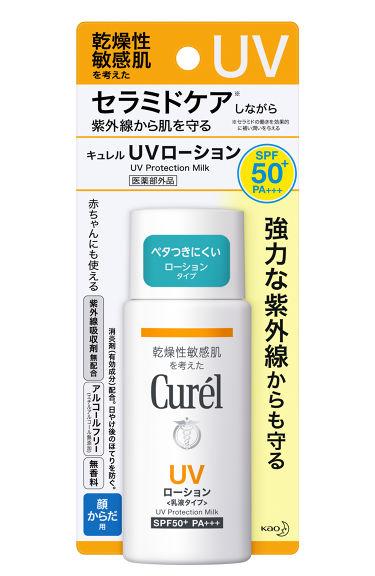 UVローション SPF50+ Curel