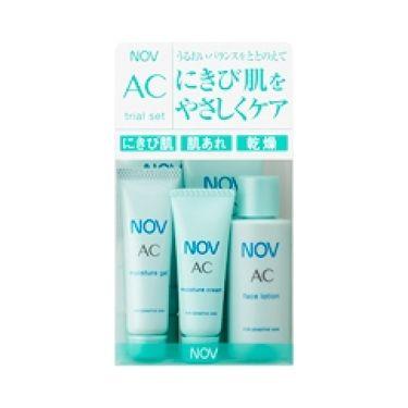 AC トライアルセット / NOV