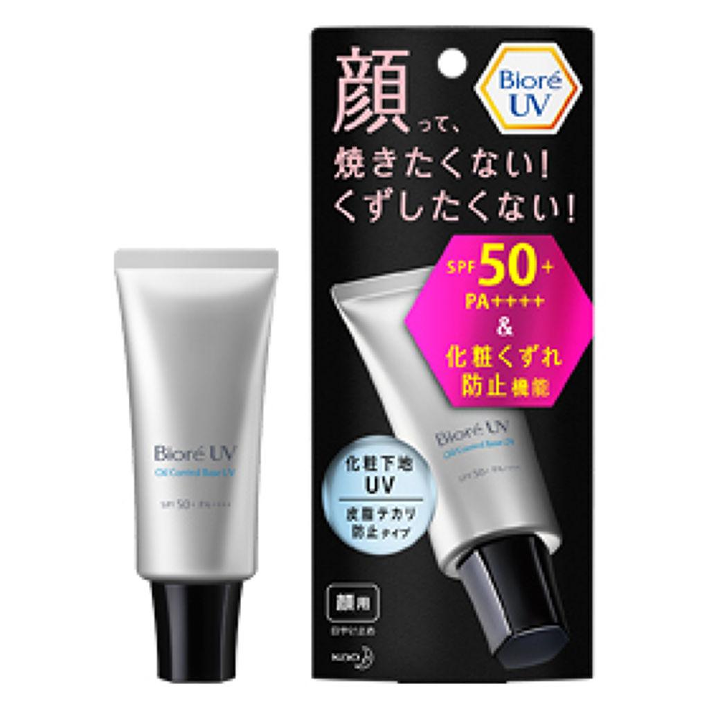 ビオレUV SPF50+の化粧下地UV 皮脂テカリ防止タイプ ビオレ