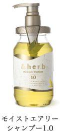 &herb モイストエアリーシャンプー1.0